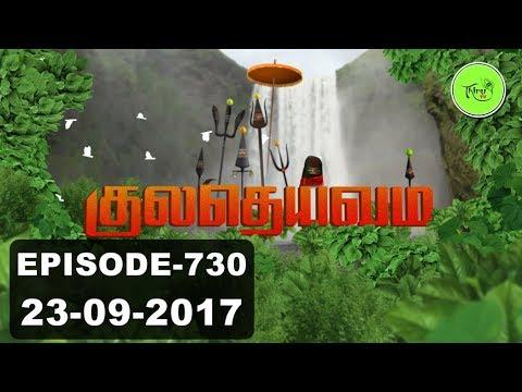 Kuladheivam SUN TV Episode - 730 (23-09-17)