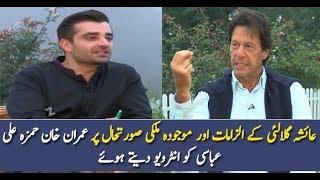 Imran khan in Hamza Ali Abbasi's show on bol (HQ)
