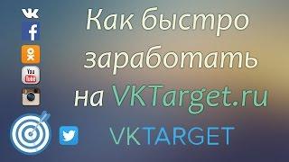 Как быстро заработать на VKTarget
