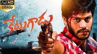 ketugadu-latest-telugu-full-length-movie-tejus-kancherla-chandini-chowdary