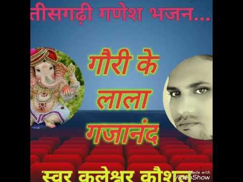 Gauri ke lala gajanand ganesh bhajan cg