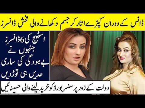 Top6 Beautiful pakistani stage dancer ladkiyon ki kahani|| pakistani mujra dancer||urdu research