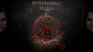 """ОБЗОР КНИГИ """"ИССТУПЛЕННАЯ НЕДЕЛЯ"""""""