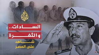 شاهد على العصر- سعد الدين الشاذلي الجزء التاسع