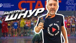 видео Московский марафон