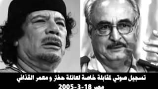 تسجيل نادر صوتي للشهيد معمر القذافي مع عائلة خليفة حفتر