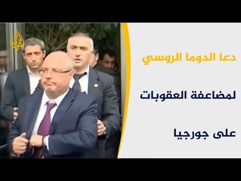 برلمانيون روس يدعون لزيادة العقوبات الاقتصادية على جورجيا  - 22:54-2019 / 7 / 9