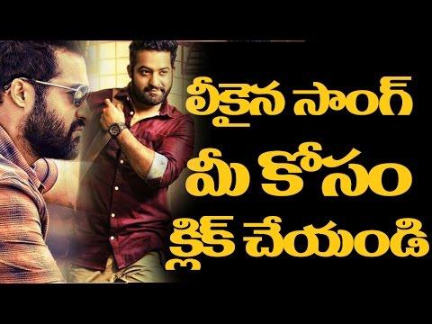 Janatha Garage Movie Songs Leaked? | Jr NTR | Samantha | Apple Beauty Telugu Song | లీకైన పాటఇదే