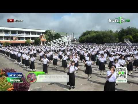นักเรียนอุดรฯ รำแสดงเพลงใกล้รุ่ง | 09-12-58 | เช้าข่าวชัดโซเชียล | ThairathTV
