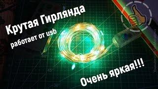 Крутейшая гирлянда на USB + пульт управления