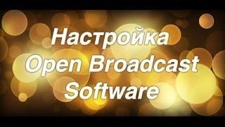 как настроить Open Broadcaster Software (программа для записи видео)(скачать можно тут: https://obsproject.com/download., 2015-12-09T16:14:13.000Z)