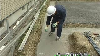 ベタ基礎一体打ち工法(株式会社JUEI) thumbnail