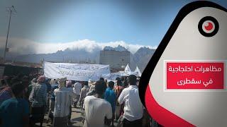 مظاهرات احتجاجية في سقطرى