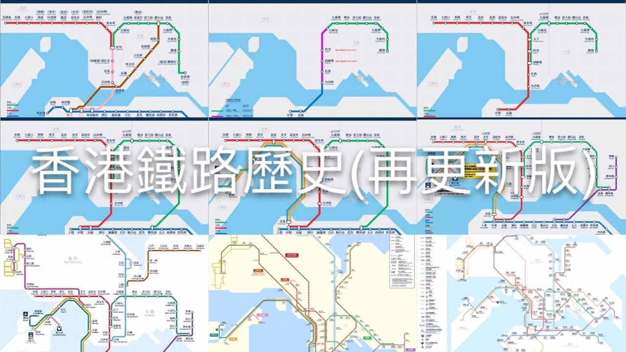 香港鐵路歷史 1910 未來 再更新版 Youtube