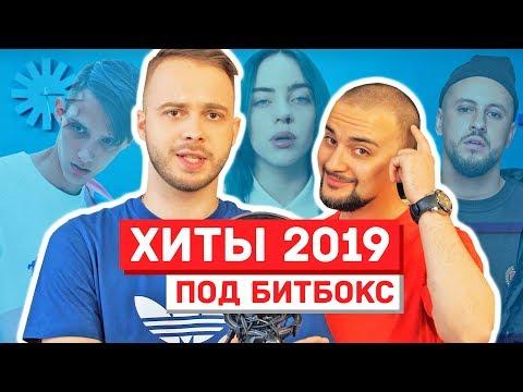 ХИТЫ 2019 БЕЗ МУЗЫКАЛЬНЫХ ИНСТРУМЕНТОВ (БИТБОКС) | Billie Eilish | Тима Белорусских| Old Town Road
