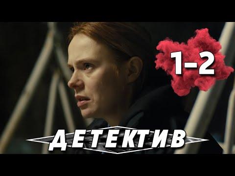 ПРЕМЬЕРНЫЙ ДЕТЕКТИВНЫЙ СЕРИАЛ! 'Призрак уездного театра' (1-2 Серия) Российские детективы, сериалы - Видео онлайн
