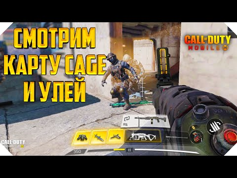 НОВАЯ КАРТА CAGE CALL OF DUTY MOBILE | НАВЫК ОПЕРАТИВНИКА УЛЕЙ CALL OF DUTY MOBILE