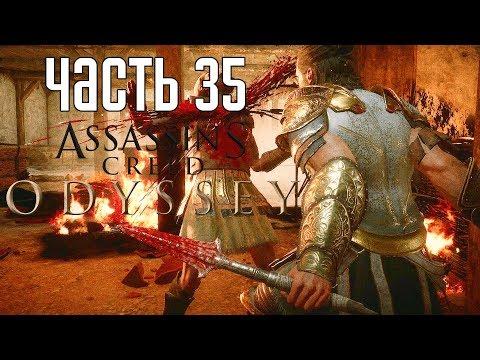 Assassin's Creed: Odyssey ► Прохождение на русском #35 ► ЧЕМПИОН АРЕНЫ!