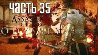 Assassin s Creed Odyssey  Прохождение на русском 35  ЧЕМПИОН АРЕНЫ