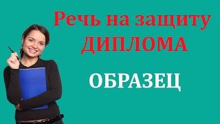 видео Дипломная работа по бухгалтерскому учету. Видео отзыв о Вакадеме.ру