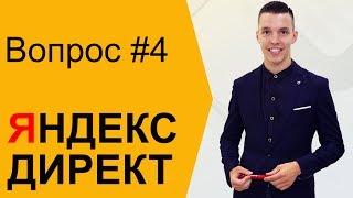 Важен ли охват в РСЯ (Рекламная сеть Яндекса)