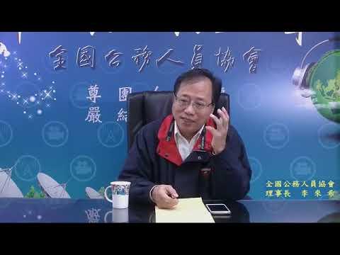 20190320【正視316立委補選結果 兼評朱立倫三點年改主張】