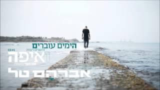 אברהם טל - הימים עוברים - שיר חדש מתוך האלבום שבדרך!