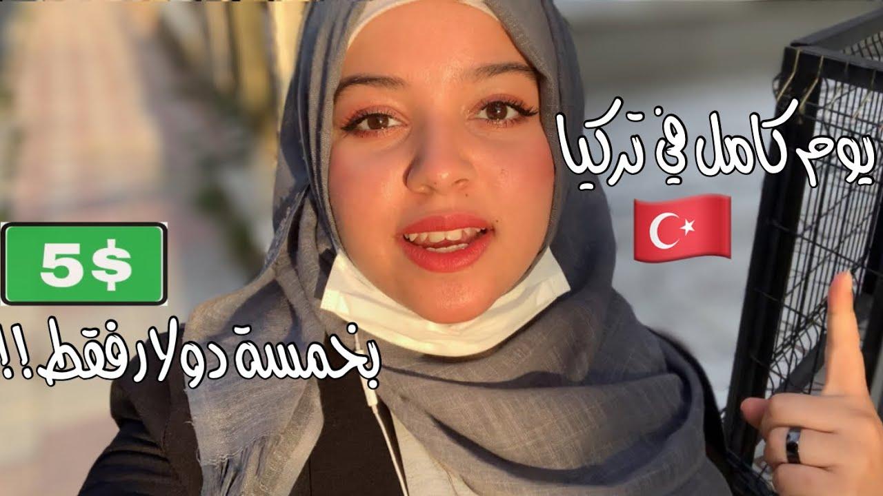 تحدي يوم كامل في تركيا بخمسة دولار فقط!!
