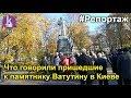 Освобождение Киева: у памятника Ватутину к годовщине собрались люди