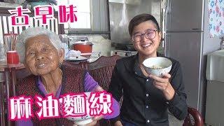 如何做簡單的古早味【麻油麵線】│快樂嬤食堂#207