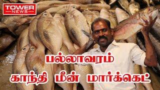 பல்லாவரம் காந்தி மீன் மார்க்கெட் | Pallavaram Fish Market | Ganthi meen santhai |