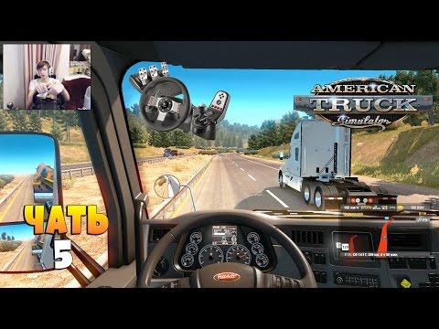 American Truck Simulator- Прохождение #5 + (РУЛЬ) ПОКУПКА ФУРЫ