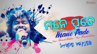 Mane Pade Odia Romantic Song। Odia New Album Studio Version। Sashank Sekhar। Tridev Television