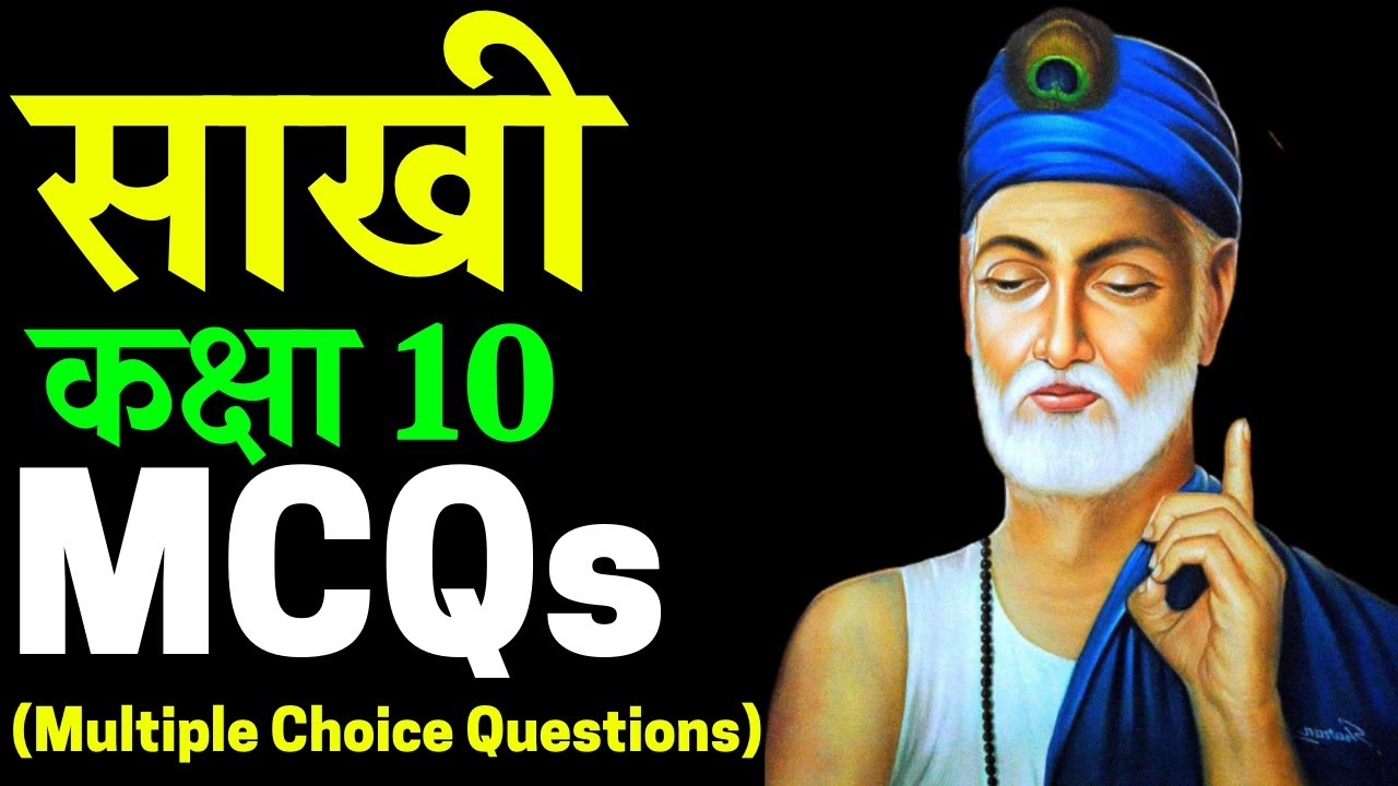 Download Sakhi Class 10 MCQ (Multiple Choice Questions) | साखी | CBSE | NCERT | Sparsh | DEVZ NAGRI