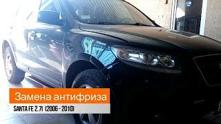 Замена антифриза Hyundai Santa Fe 2.7i (2006-2010)/Antifreeze replacement Santa Fe