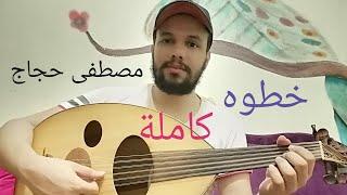 تعليم عزف عود اغنية خطوه - مصطفى حجاج - كامله صولفيج بطريقه سهله للمبتدئين
