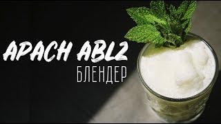 Обзор блендера APACH ABL2