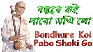 Bondhu re koi pabo shokhi go | F&F
