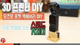 DJI 오즈모 포켓 DIY 3D 프린터로 스탠드 (거치…