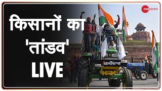 Kisan Tractor Rally Live | Zee News | Delhi  में Farmers  का तांडव, Delhi Police-Farmers Clash LIVE