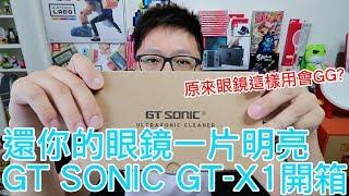 【開箱趣】最簡單的眼鏡保養體驗 GT Sonic GT-X1 超音波眼鏡清洗機〈羅卡Rocca〉