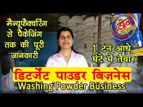 Detergent Powder Making Business   Washing Powder Manufacturing
