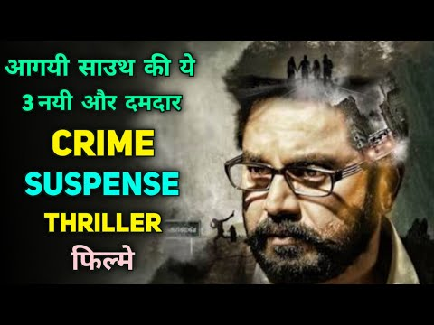 6 South Indian Murder/Mystery/Suspense Thriller Movies Dubbed In Hindi | My Smart Filmy