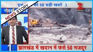 Mine collapsed in Jharkhand's Godda area, 50 labours stuck inside