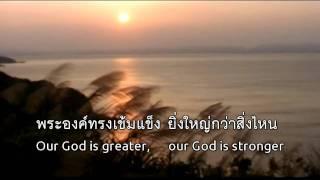 พระเจ้าของเรา - Our God [Karaoke]