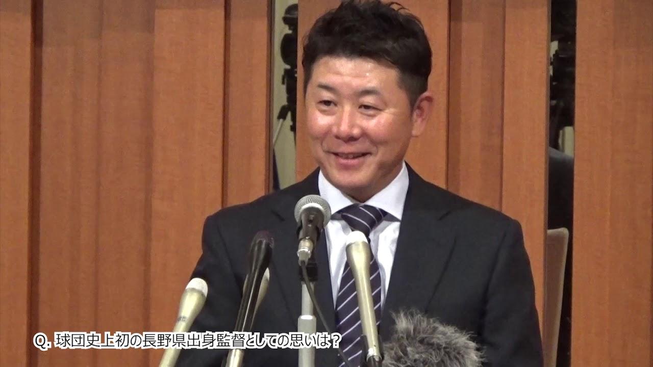 信濃グランセローズ新監督 柳沢裕一氏就任記者会見 - YouTube
