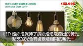 革命性全透明玻璃LED燈泡