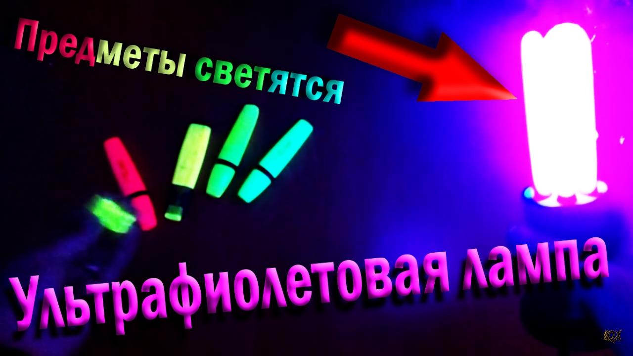 Ультрафиолетовая лампа / УФ лампа - YouTube