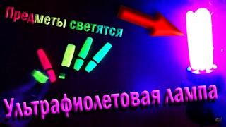 Ультрафиолетовая лампа / УФ лампа