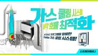 스프레이시스템_FloMax® 가스 쿨링 시스템 (JET…